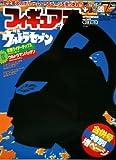 フィギュア王 no.72 特集:ウルトラセブン (ワールド・ムック 455)