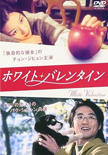 ホワイト・バレンタイン [DVD]の詳細を見る