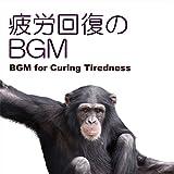疲労回復のBGM