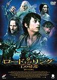 ロード・オブ・ザ・リング 王の帰還 [DVD]