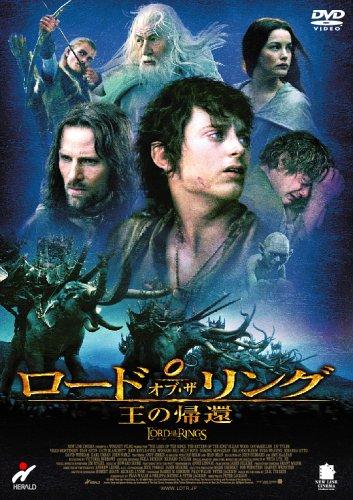 ロード・オブ・ザ・リング 王の帰還 [DVD]の詳細を見る