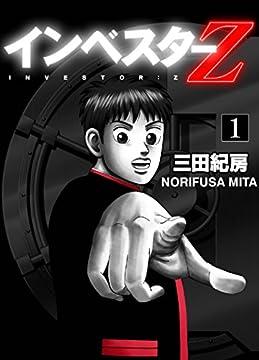 INVESTOR-Z (1) の書影
