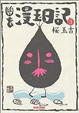 幽玄漫玉日記 (3) (Beam comix)