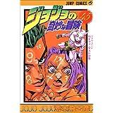 ジョジョの奇妙な冒険 45 (ジャンプコミックス)