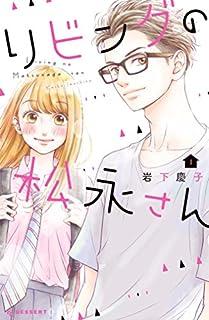 リビングの松永さん(1) (デザートコミックス)[Kindle版]