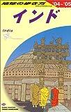 地球の歩き方 ガイドブックD28 インド 2004~2005年版