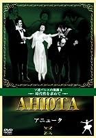 アニュータ [DVD]