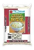 【精米】精米 宮城県産 特別栽培米 胚芽米 ひとめぼれ2kg 平成28年産