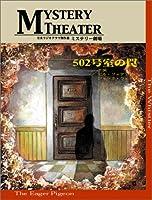 502号室の罠 ミステリー劇場 4 (全米ラジオドラマ傑作選 ミステリー劇場 4)