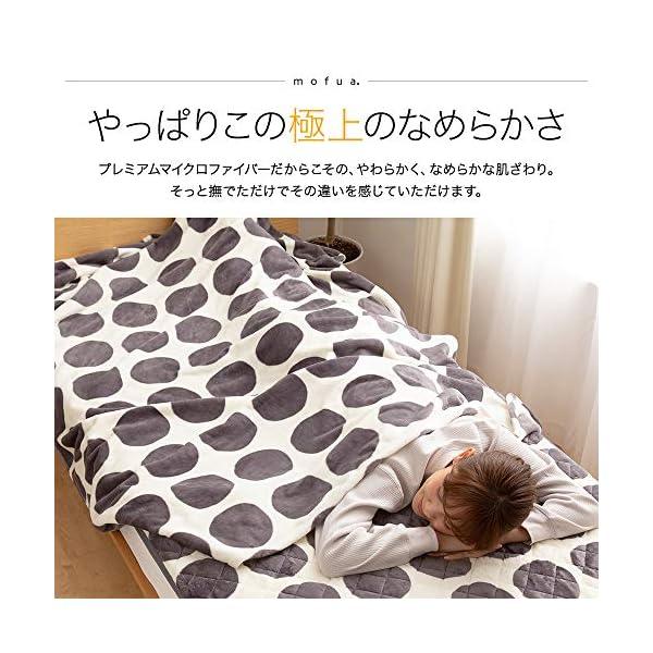 mofua(モフア) 毛布 キング ふんわりあ...の紹介画像3