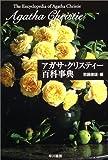 アガサ・クリスティー百科事典 (ハヤカワ文庫―クリスティー文庫)