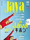 Java World (ジャバ・ワールド) 2005年 6月号