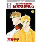 日本を休もう(1) (冬水社・いち*ラキコミックス)