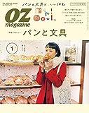 OZmagazine (オズマガジン) 2020年 01月号 [雑誌]