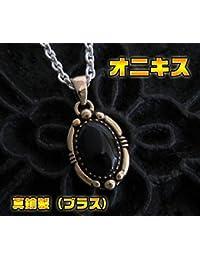 0001PPP/ブラスオニキスペンダント(2)/金色真鍮製天然石 【メイン】