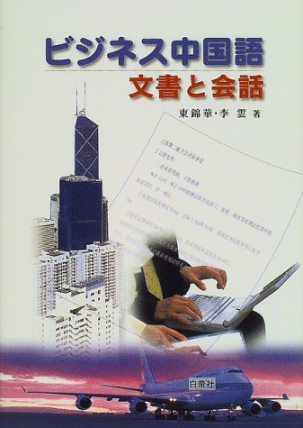 ビジネス中国語 文書と会話