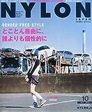 NYLON JAPAN (ナイロンジャパン) 2014年 10月号 [雑誌]