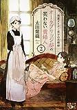 オークブリッジ邸の笑わない貴婦人2: 後輩メイドと窓下のお嬢様 / 太田 紫織 のシリーズ情報を見る