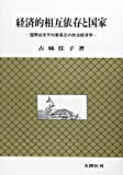 経済的相互依存と国家―国際収支不均衡是正の政治経済学 (レヴァイアサン研究叢書)