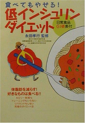 食べてもやせる!低インシュリンダイエット (宝島社文庫)の詳細を見る
