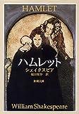 ハムレット(新潮文庫)