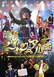 前橋ヴィジュアル系[DVD]