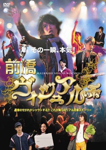 前橋ヴィジュアル系 [DVD]