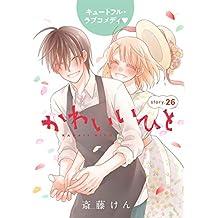 AneLaLa かわいいひと story26