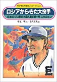 ロシアからきた大投手―日本のプロ野球外国人選手第一号スタルヒン (PHP愛と希望のノンフィクション)
