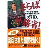さらば外務省!――私は小泉首相と売国官僚を許さない (+α文庫)