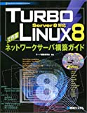TURBOLINUX8で作るネットワークサーバ構築ガイドServer8対応 (8 Network Server Construction Guide Series)