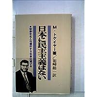 日本に民主主義はない―似非文化人の横行する社会は滅びる (1976年)