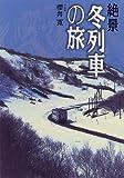 絶景 冬列車の旅―宗谷本線から日本海縦貫線まで