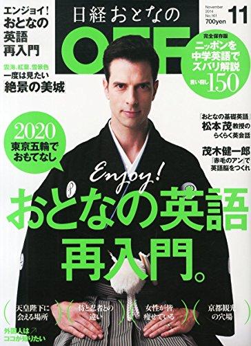 日経おとなのOFF 2014年11月号の詳細を見る