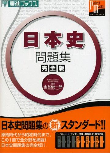 日本史問題集 完全版 (東進ブックス パーフェクトマスター)