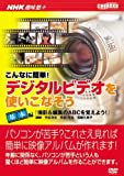 DVD>デジタルビデオを使いこなそう 基本編 NHK趣味悠々 (<DVD>)