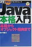 Java本格入門―基礎からオブジェクト指向まで (速習Winプログラミング)