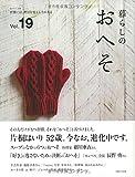 暮らしのおへそ vol.19 (私のカントリー)