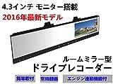 【カー用品大賞】ドライブレコーダー ルームミラー型 4.3インチ モニター簡単取付 常時録画 HD高画質 車載カメラ バックミラー