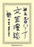 森鴎外『舞姫』を読む(文芸漫談コレクション) (集英社ebookオリジナル) 画像