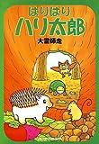 はりはりハリ太郎 1 (ヤングアニマルコミックス)