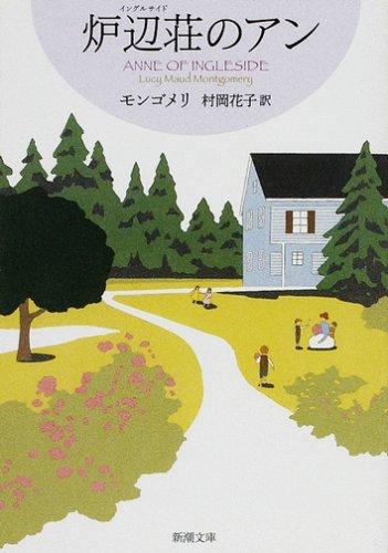 炉辺荘(イングルサイド)のアン―赤毛のアン・シリーズ〈7〉 (新潮文庫)の詳細を見る