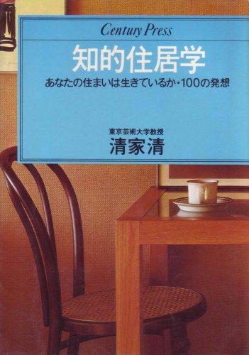 知的住居学 (1979年) (Century press)