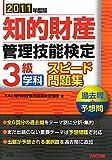 知的財産管理技能検定 3級学科 スピード問題集〈2011年度版〉