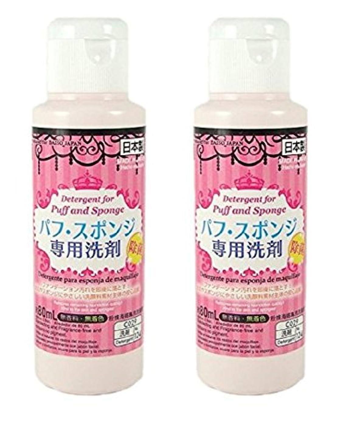 伝える委員会特徴【2本セット】パフ?スポンジ専用洗剤