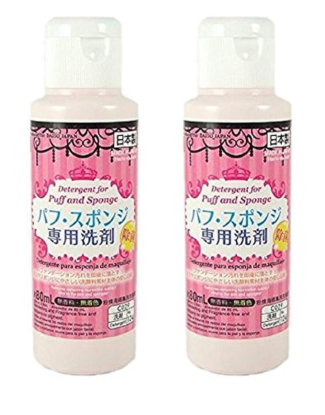 【2本セット】パフ?スポンジ専用洗剤