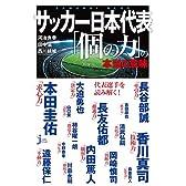 サッカー日本代表 「個の力」の本当の意味 (じっぴコンパクト新書)