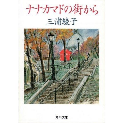ナナカマドの街から (角川文庫)の詳細を見る