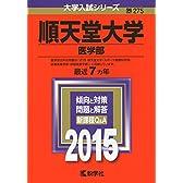 順天堂大学(医学部) (2015年版大学入試シリーズ)