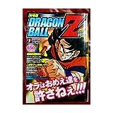 劇場版DRAGON BALL Z―ドラゴンボールZこの世で一番強いヤツ (SHUEISHA JUMP REMIX)